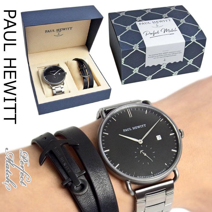 ポールヒューイット 時計 パーフェクトマッチ グランドアトランティックライン ブラックシー & ノースボンド ブラック