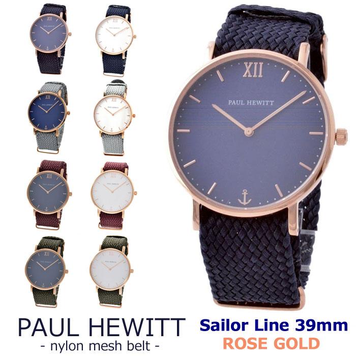 ポールヒューイット 時計 メンズ レディース セラーライン ナイロンメッシュベルト ローズゴールド 39mm Sailor Line