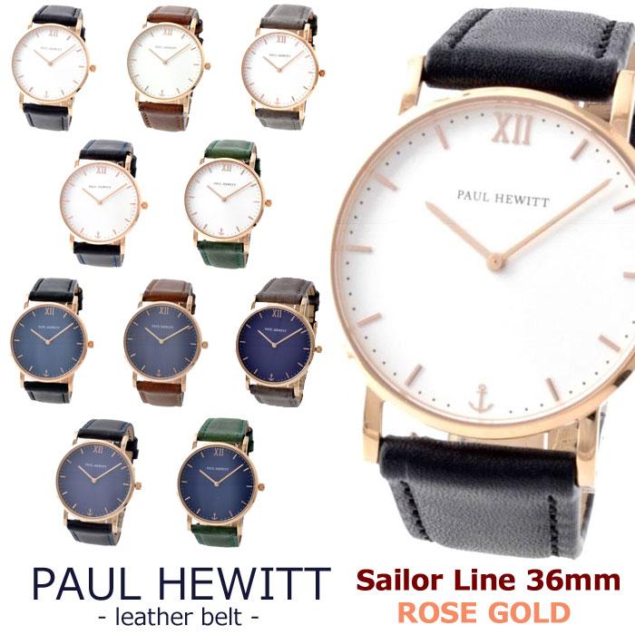 ポールヒューイット 時計 レディース セラーライン レザー 革ベルト ローズゴールド 36mm Sailor Line