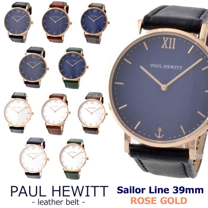 ポールヒューイット 時計 メンズ レディース セラーライン レザー 革ベルト ローズゴールド 39mm Sailor Line
