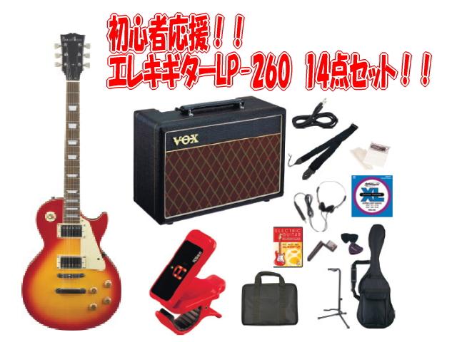 *【代引不可】【送料無料】【入門用エレキギターセット】【Photogenic(フォトジェニック)】エレキギターLP-260 Pathfinder10 14点セット