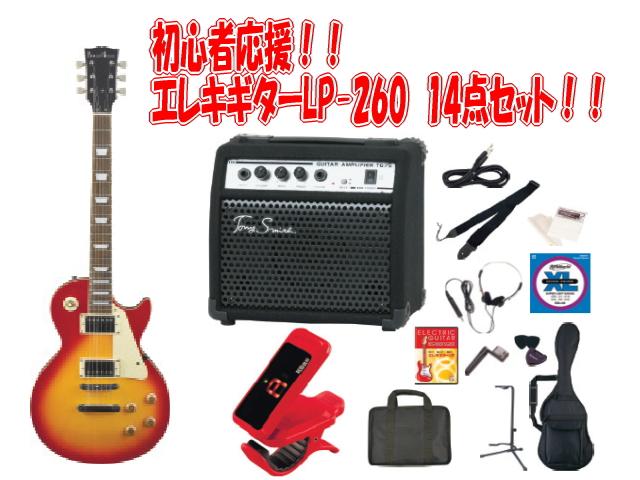 *【代引不可】【送料無料】【入門用エレキギターセット】【Photogenic(フォトジェニック)】エレキギターLP-260 TG-75 14点セット