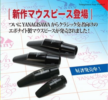 *【Yanagisawa(ヤナギサワ)B.Saxバリトンサックスマウスピース】BC200
