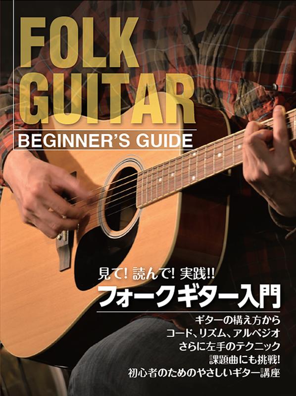 教則本 フォークギター用教則本 KBF100 新作送料無料 ゆうパケット ○ 贈答 送料無料