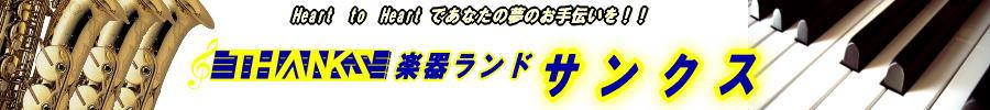 楽器ランド サンクス:サンクスが「Heart to Heart」でアナタの夢のお手伝いを!!