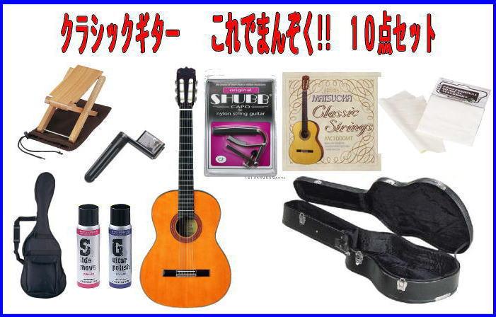*【代引不可】クラシックギター SepiaCrue(セピアクルー) C280 これでまんぞく!10点セット