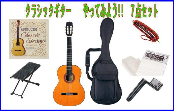 *【代引不可】クラシックギター SepiaCrue(セピアクルー) C280 やってみよう!7点セット