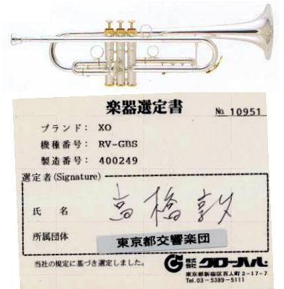 XO트럼펫 RV-GBS
