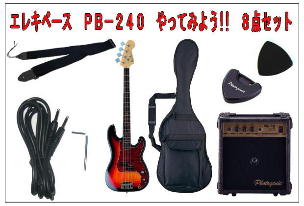 *【代引不可】【Photogenic(フォトジェニック)】ベース PB-240 やってみよう!! 8点セット