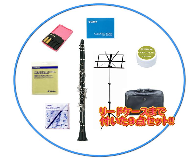 *【YAMAHA(ヤマハ)】クラリネットYCL-450 9点セット!!