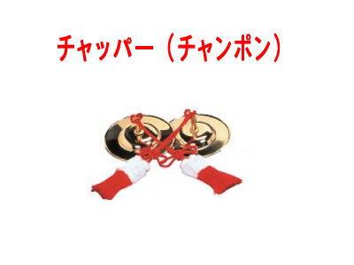 *【和楽器】【全音(ゼンオン)チャッパー(チャンポン)】M6.0(6寸)