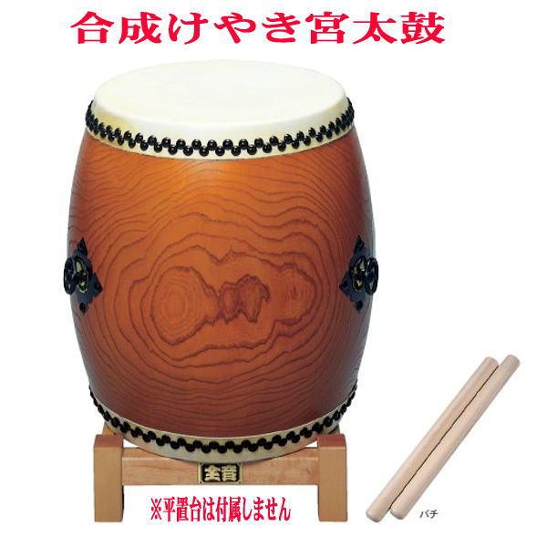 *【代金引換不可】【和楽器】【全音(ゼンオン)合成けやき宮太鼓】壱号 1尺4寸