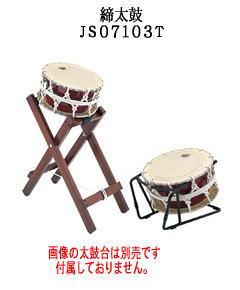 *【和楽器】【REMO(レモ)締太鼓】ロープ締太鼓