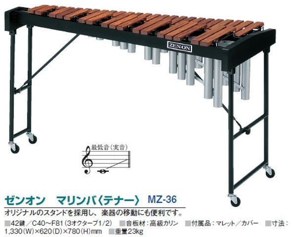 【代金引換不可】【全音(ゼンオン)】マリンバ(テナー) MZ-36