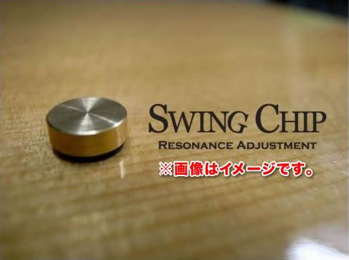貼り付けるだけで音質アップ 音響アイテム 宅配便用ページ NEW ARRIVAL SWING マーケット CHIP スタンダード スウィングチップ STANDARD 9mm×3mm