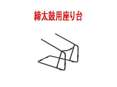 *【和楽器】【REMO(レモ)座り台】締太鼓用鉄製座り台