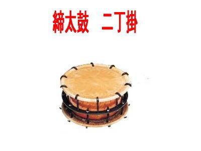 *【和楽器】【全音(ゼンオン)締太鼓】二丁掛締太鼓(ボルト締)