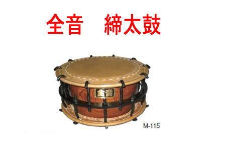 *【和楽器】【全音(ゼンオン)締太鼓】M-115