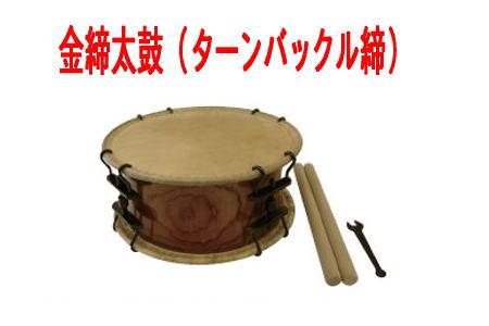 *【和楽器】【全音(ゼンオン)金締太鼓】ターンバックル締 TB-10
