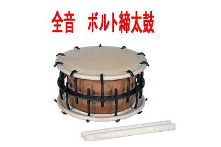 *【和楽器】【全音(ゼンオン)ボルト締太鼓】ZM-2