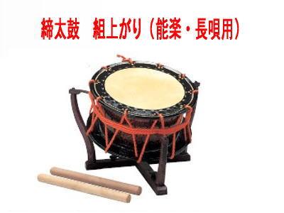 *【和楽器】【全音(ゼンオン)締太鼓】組上がり(能楽・長唄用)特製セット