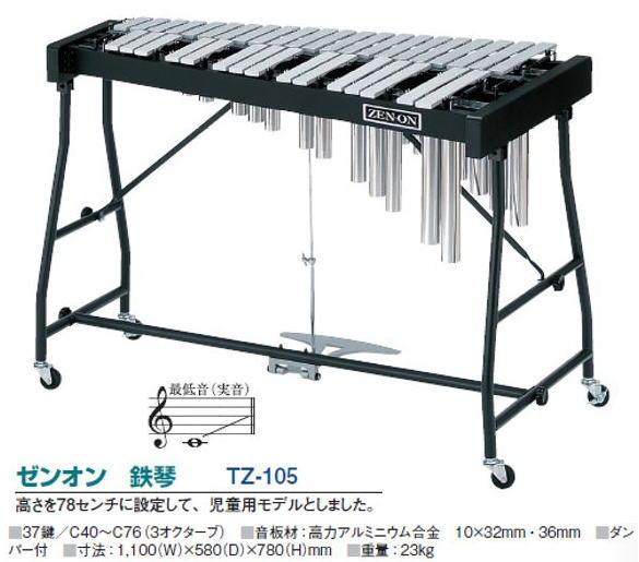 【代金引換不可】【全音(ゼンオン)】鉄琴 TZ-105 TZ-105, ホビーゾーン:b6bdf427 --- officewill.xsrv.jp