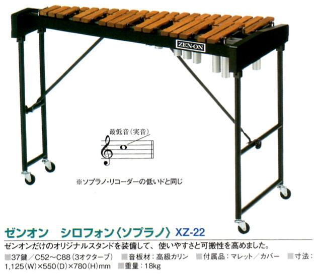 【代金引換不可】【全音(ゼンオン)】シロフォン(ソプラノ) XZ-22