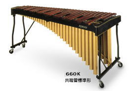 【代金引換不可】【打楽器・コンサートパーカッション】【KOROGI(コオロギ)教育用マリンバ】660K