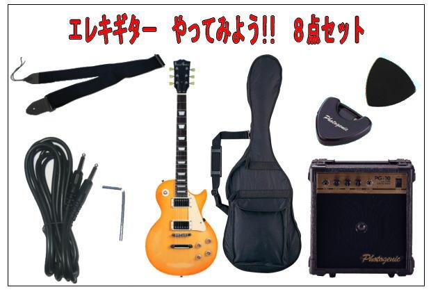 *【代引不可】【Photogenic(フォトジェニック)】エレキギターレスポールスタンダード LP260 やってみよう!8点セット