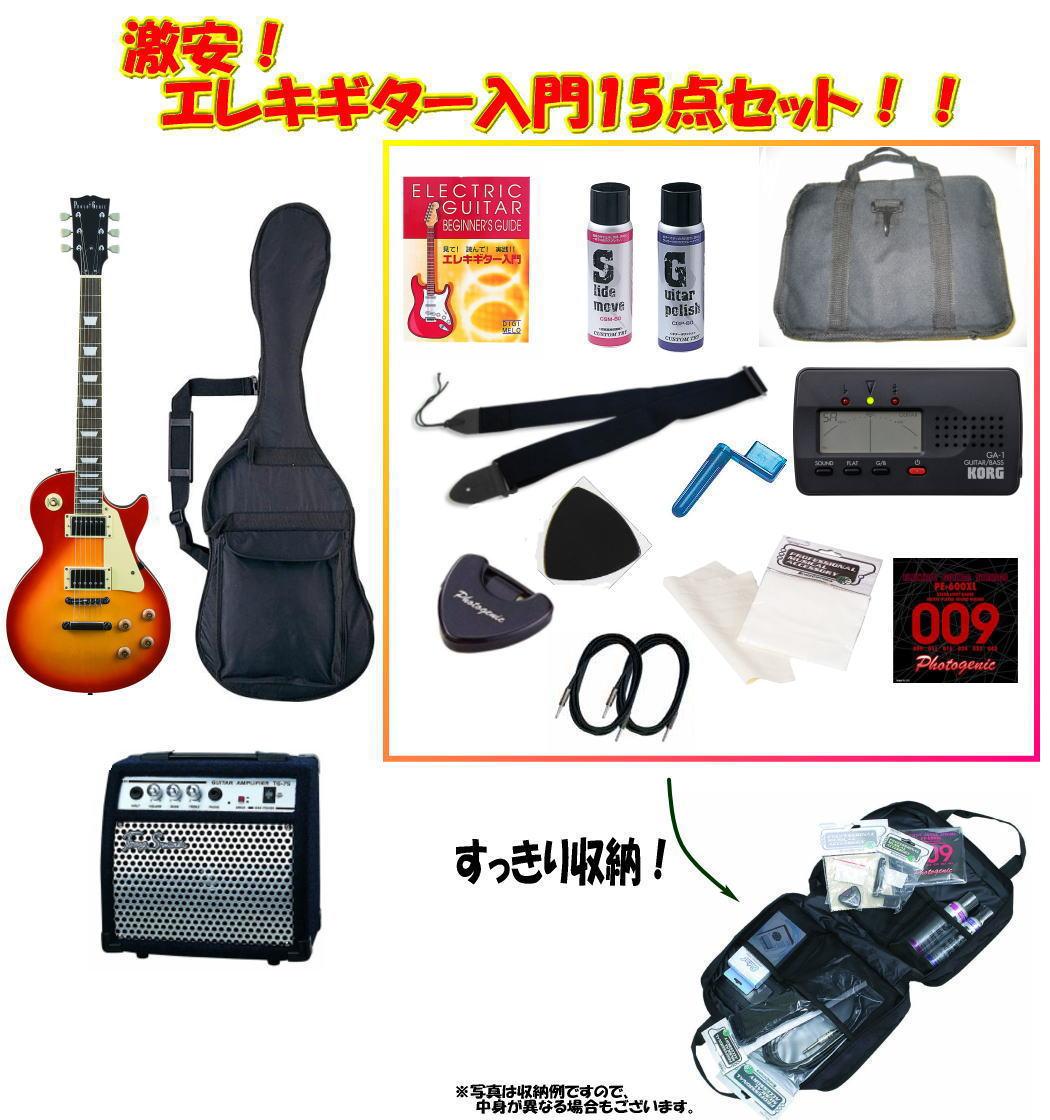 *【代引不可】【送料無料】【入門用エレキギター LP-260 15点セット】【smtb-k】【ky】