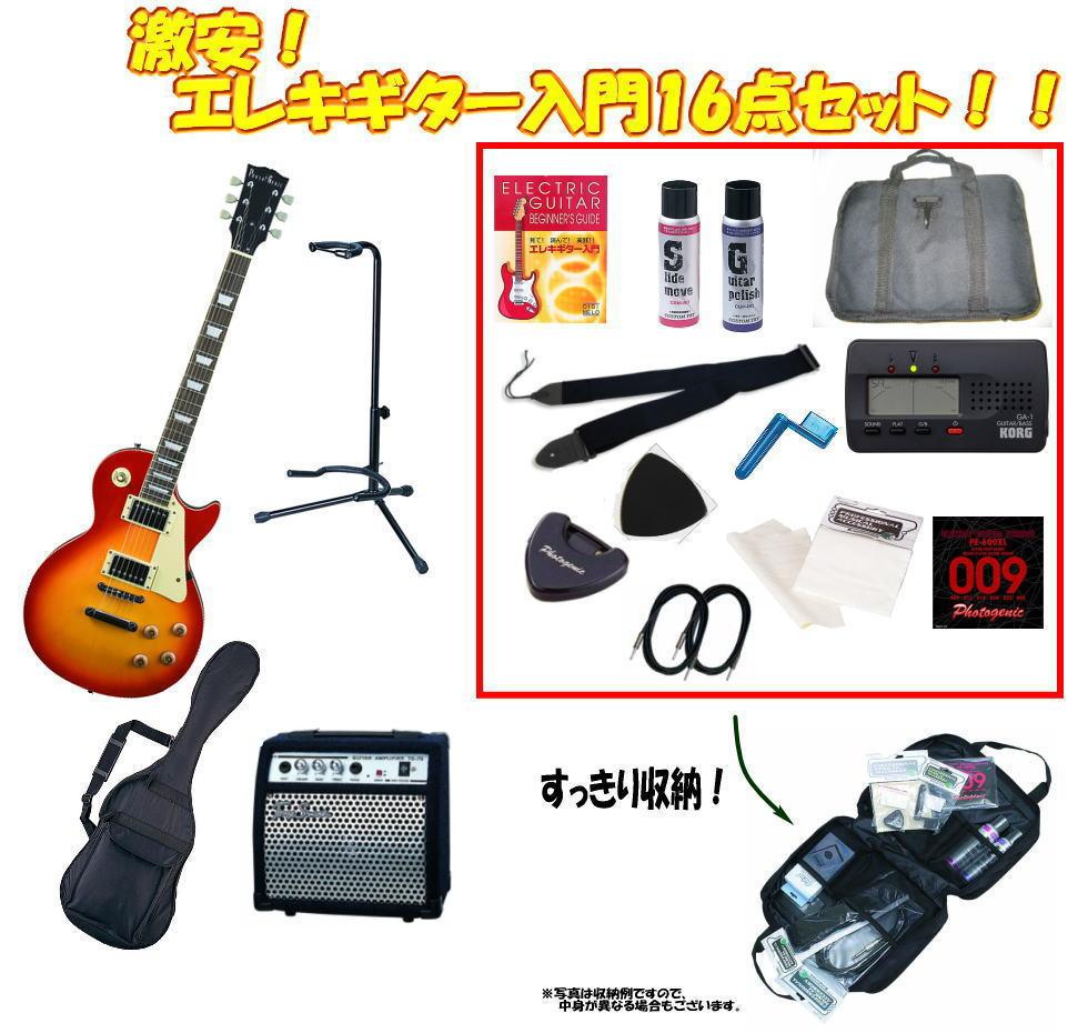*【代引不可】【送料無料】【入門用エレキギター LP-260 16点セット】【smtb-k】【ky】