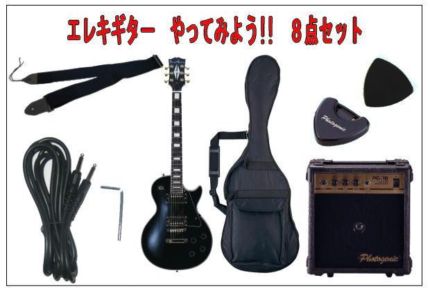 *【代引不可】【Photogenic(フォトジェニック)】エレキギターレスポールカスタム LP300 やってみよう!!8点セット