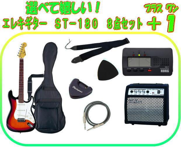 *【送料無料!】【選べて嬉しい!入門用エレキギターST-180 (ST180) 8点セット+1】【smtb-k】【ky】