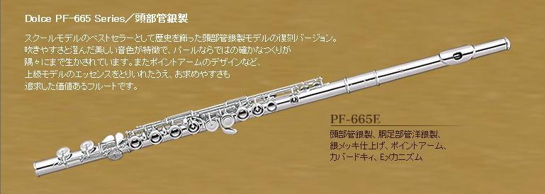 【管楽器】【カバードキイ】 Pearl(パール)フルート PF-665E