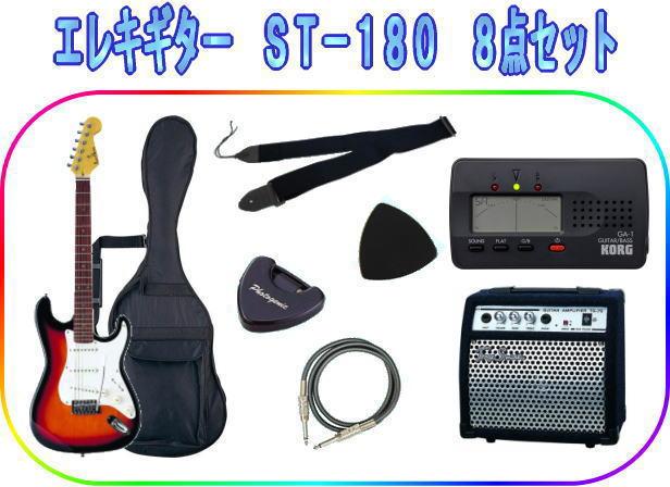 *【送料無料!】【入門用エレキギターST-180(ST180) 8点セット】【smtb-k】【ky】