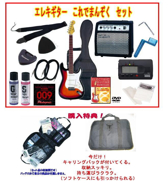 *【送料無料!】エレキギターST-180 (ST180) これでまんぞく!! 16点セット