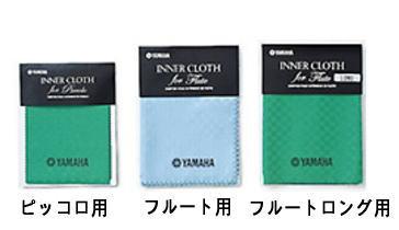 フルート用ロング NEW お手入れ用品 日本正規代理店品 YAMAHA ヤマハ インナークロス