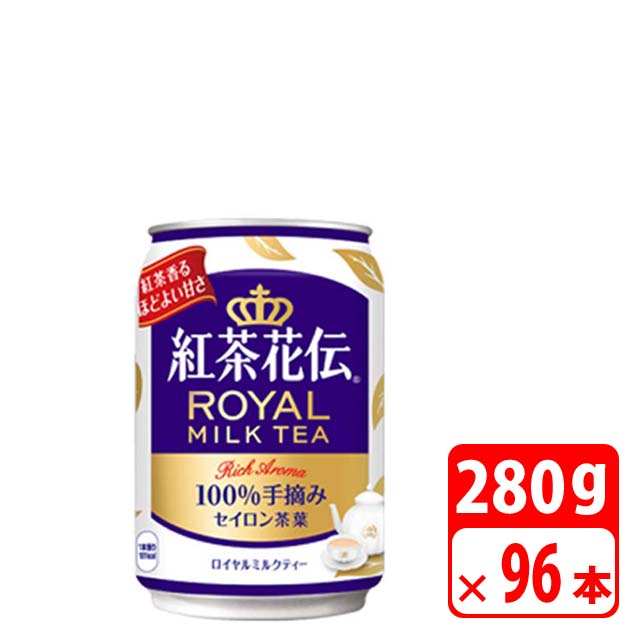 【送料無料】紅茶花伝 ロイヤルミルクティー 280g缶 96本(4ケース) お茶・紅茶・コカコーラ【メーカー直送・代金引換不可・キャンセル不可】