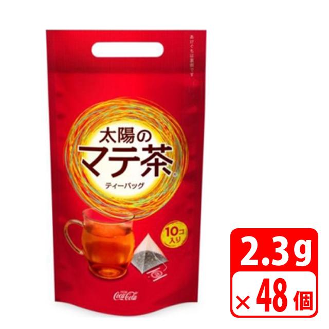 【送料無料】太陽のマテ茶情熱ティーバッグ 2.3gティーバッグ×10個入り 48個(2ケース) お茶・コカコーラ【メーカー直送・代金引換不可・キャンセル不可】
