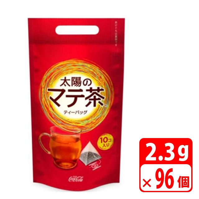 【送料無料】太陽のマテ茶情熱ティーバッグ 2.3gティーバッグ×10個入り 96個(4ケース) お茶・コカコーラ【メーカー直送・代金引換不可・キャンセル不可】