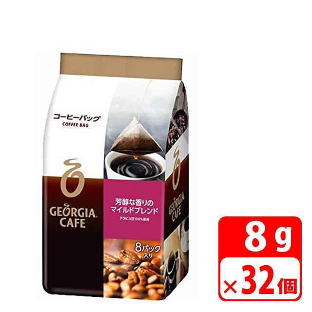 週末限定ポイント5倍!【送料無料】ジョージア 芳醇な香りのマイルドブレンド 8gコーヒーバッグ×8パック入り 32個(4ケース) 缶コーヒー・コカコーラ【メーカー直送・代金引換不可・キャンセル不可】