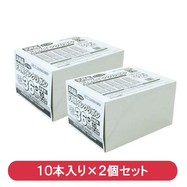 エントリ&カードポイント10倍!【送料無料】ミヨシ シャープ FAX用インクリボン UX-NR8G/UX-NR8GW 同等品 36m×20本入り(10本入り×2個) FXS36SH-10-2P