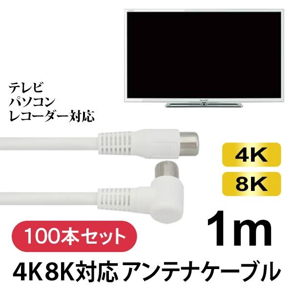 ポイント5倍!【送料無料】4K/8K対応 S4CFB アンテナケーブル 1m 100本セット ホワイト 4K対応 同軸ケーブル SED GHC-SL1M-100P 【業者様向け】【返品保証】 地上デジタル BS CS対応 テレビケーブル アンテナコード TVケーブル