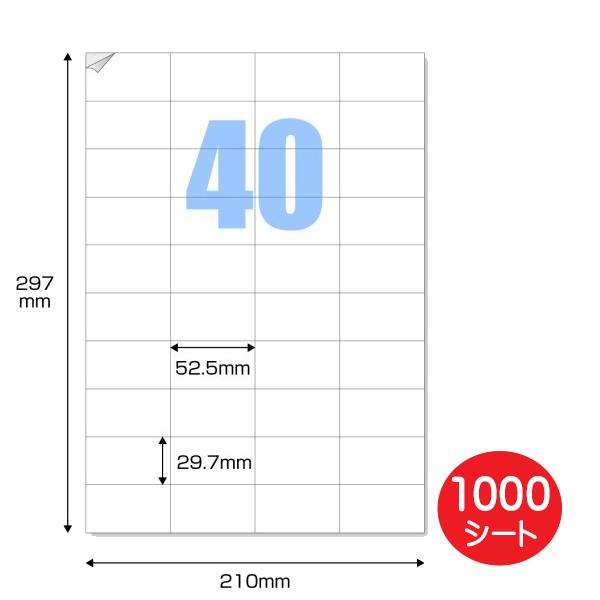 【送料無料】ラベルシール キレイにはがせる ラベルシート 40面 A4サイズ 1000枚(100枚入り×10個) 余白なし LABEL40-1000P Amazon 出品者向けラベル FBAに最適