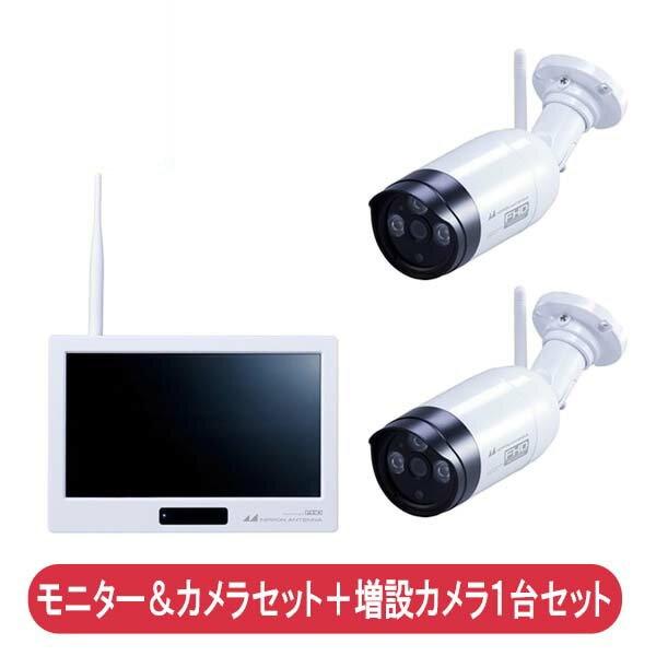ポイント5倍!【送料無料】日本アンテナ ワイヤレスセキュリティカメラ 10.1型モニターセット 防水型カメラ×2台+モニターセット 「ドコでもeye」 SC05ST+SCWP06FHD フルHD 防犯カメラ ワイヤレス 防犯 防災用品