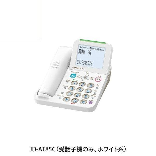 カードでポイント9倍!【送料無料】シャープ デジタルコードレス電話機 コードレス親機単体 ホワイト系 JD-AT85C