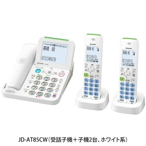 エントリー最大ポイント4倍!【送料無料】シャープ デジタルコードレス電話機 コードレス親機+子機2台 ホワイト系 JD-AT85CW