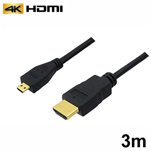 【年中無休】【あす楽対応】 【メール便送料無料】マイクロHDMIケーブル 3m 4K・3D対応 3Aカンパニー AVC-HDMI30MC 【返品保証】 HDMI-microHDMIケーブル