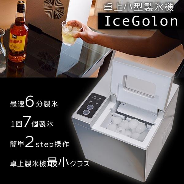 期間限定ポイント10倍!【年中無休】【送料無料】サンコー 卓上小型製氷機 「IceGolon」 最速6分製氷 高速製氷機 DTSMLIMA