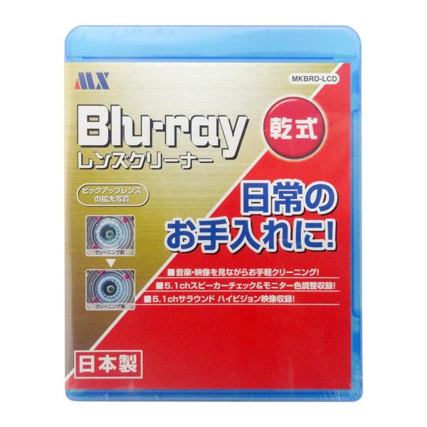 \エントリーでポイント6倍/【メール便】BDレンズクリーナー 乾式 日本製 マクサー MKBRD-LCD  PS4 PS3 ブルーレイ Blu-rayクリーナー BDクリーナー